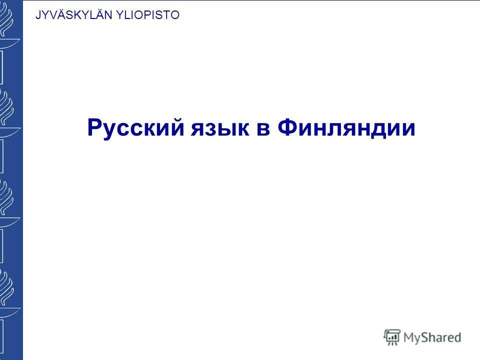 JYVÄSKYLÄN YLIOPISTO Русский язык в Финляндии