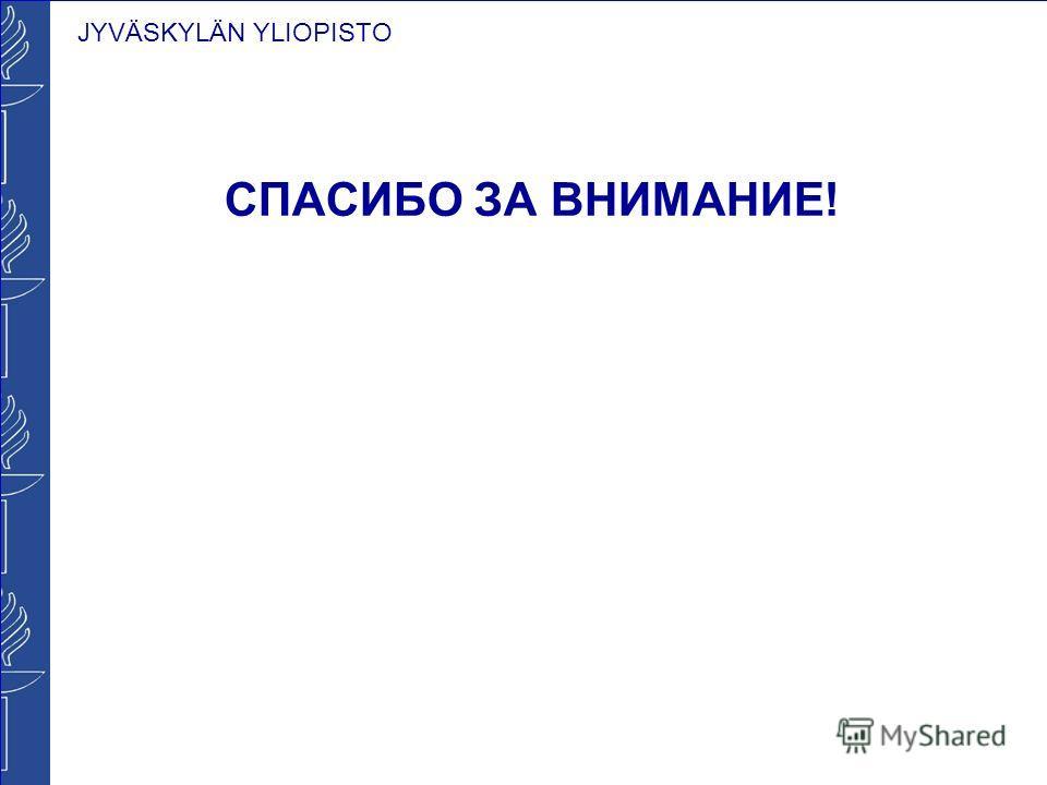JYVÄSKYLÄN YLIOPISTO СПАСИБО ЗА ВНИМАНИЕ!