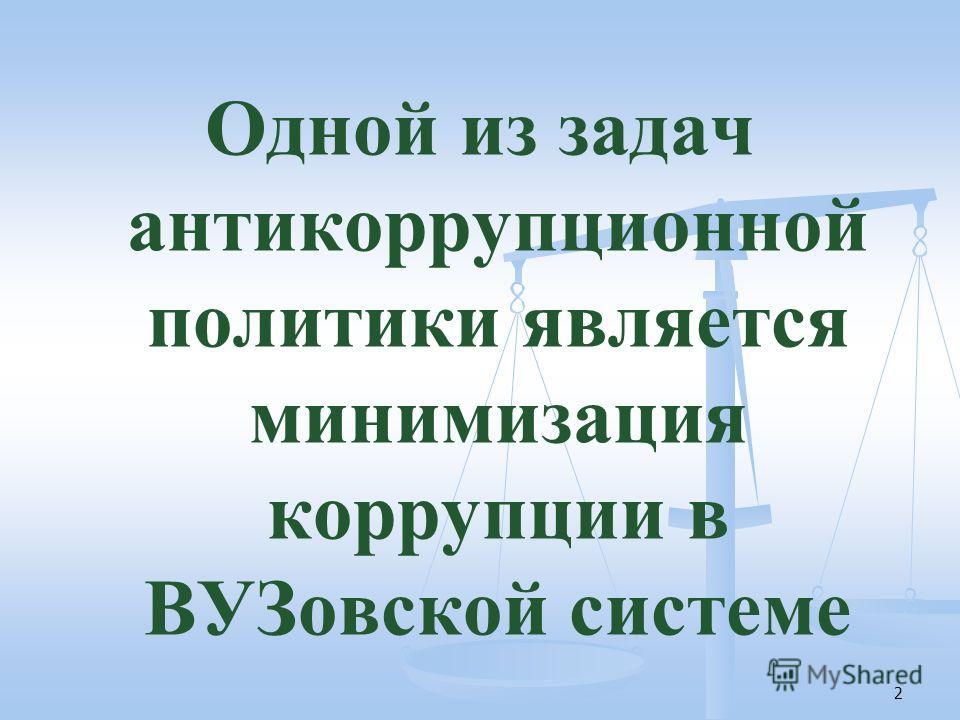 2 Одной из задач антикоррупционной политики является минимизация коррупции в ВУЗовской системе
