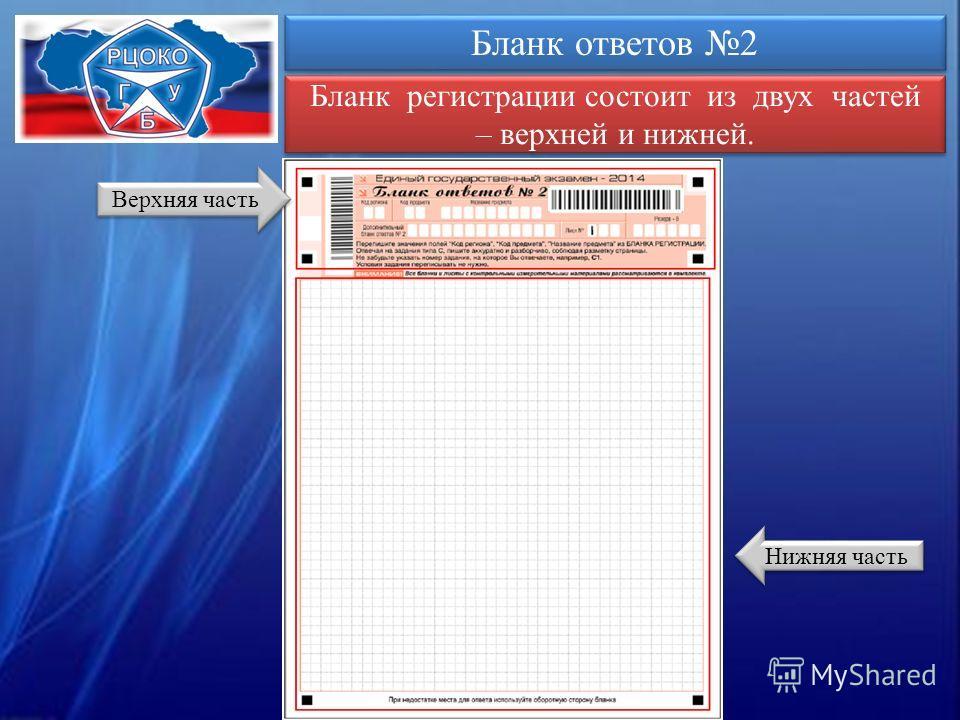 Бланк ответов 2 Бланк регистрации состоит из двух частей – верхней и нижней. Нижняя часть Верхняя часть