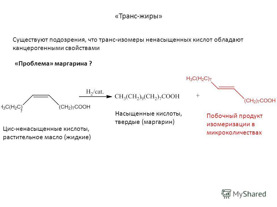 «Транс-жиры» Существуют подозрения, что транс-изомеры ненасыщенных кислот обладают канцерогенными свойствами «Проблема» маргарина ? Цис-ненасыщенные кислоты, растительное масло (жидкие) Насыщенные кислоты, твердые (маргарин) Побочный продукт изомериз