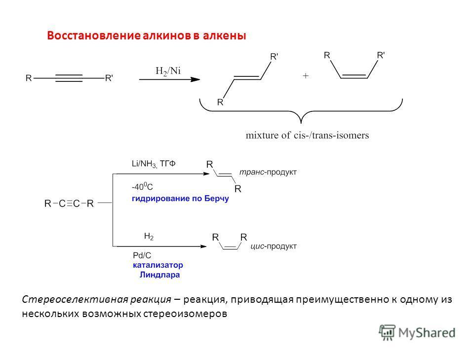 Восстановление алкинов в алкены Стереоселективная реакция – реакция, приводящая преимущественно к одному из нескольких возможных стереоизомеров