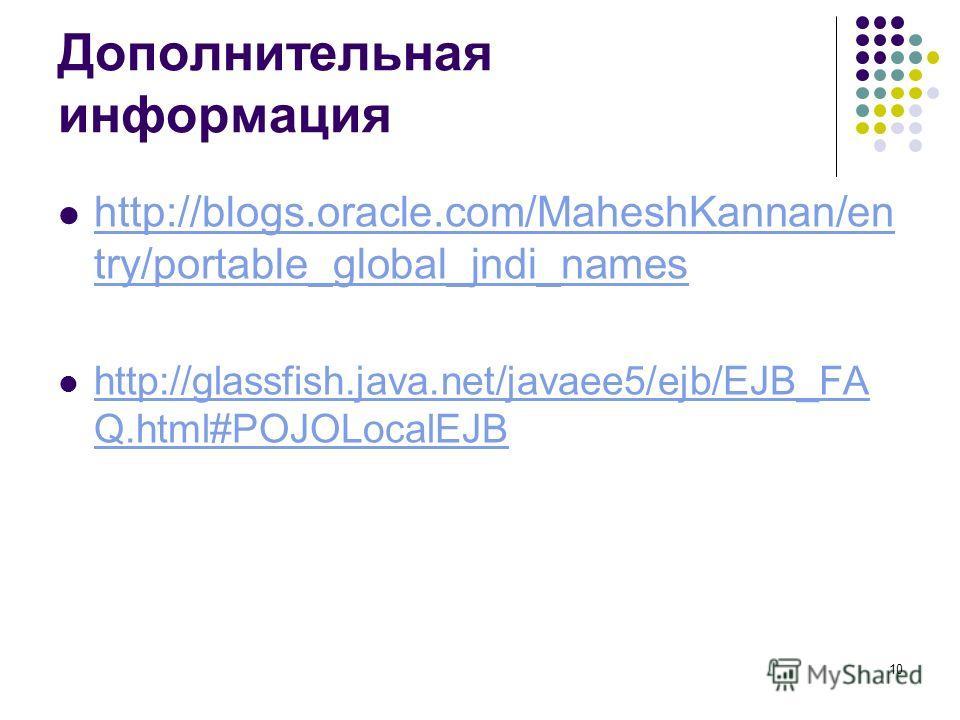 Дополнительная информация http://blogs.oracle.com/MaheshKannan/en try/portable_global_jndi_names http://blogs.oracle.com/MaheshKannan/en try/portable_global_jndi_names http://glassfish.java.net/javaee5/ejb/EJB_FA Q.html#POJOLocalEJB http://glassfish.