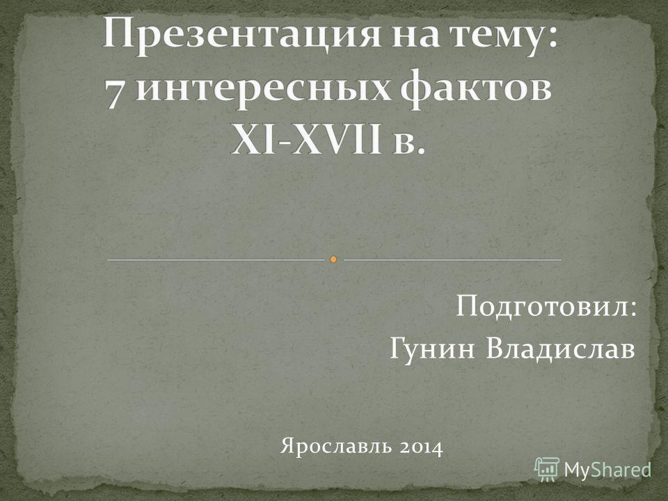 Подготовил: Гунин Владислав Ярославль 2014