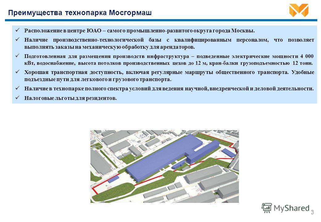 Преимущества технопарка Мосгормаш 3 Расположение в центре ЮАО – самого промышленно-развитого округа города Москвы. Наличие производственно-технологической базы с квалифицированным персоналом, что позволяет выполнять заказы на механическую обработку д