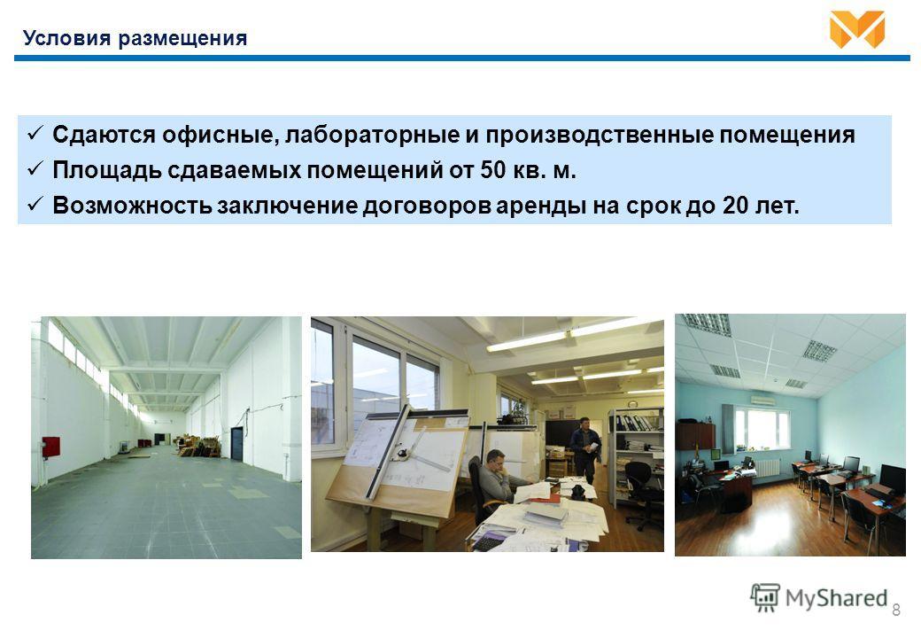 8 Условия размещения Сдаются офисные, лабораторные и производственные помещения Площадь сдаваемых помещений от 50 кв. м. Возможность заключение договоров аренды на срок до 20 лет.