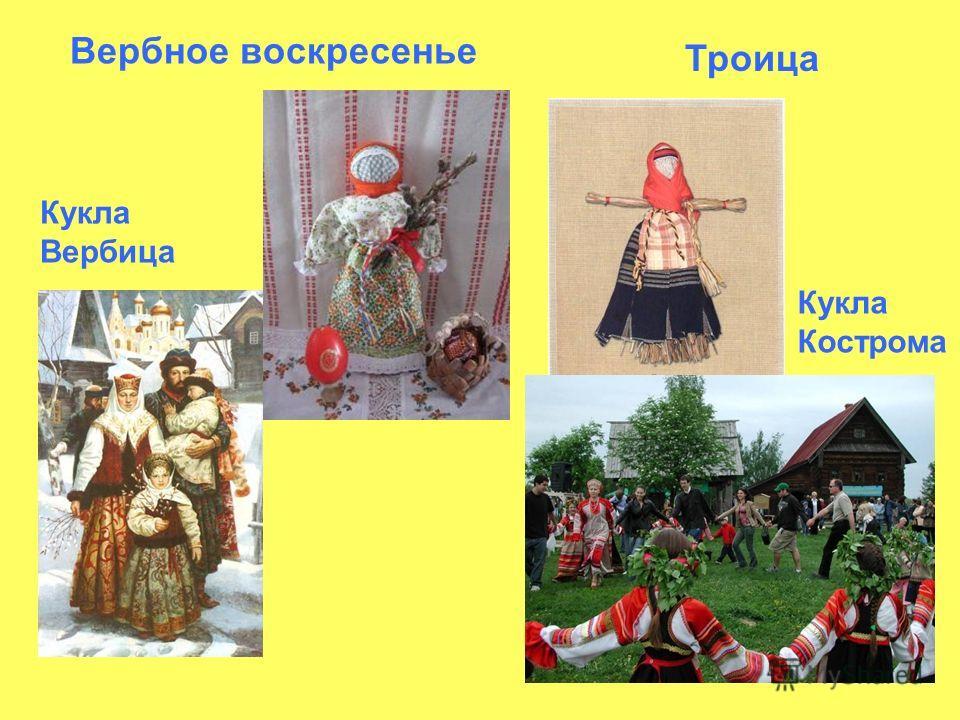 Вербное воскресенье Троица Кукла Кострома Кукла Вербица