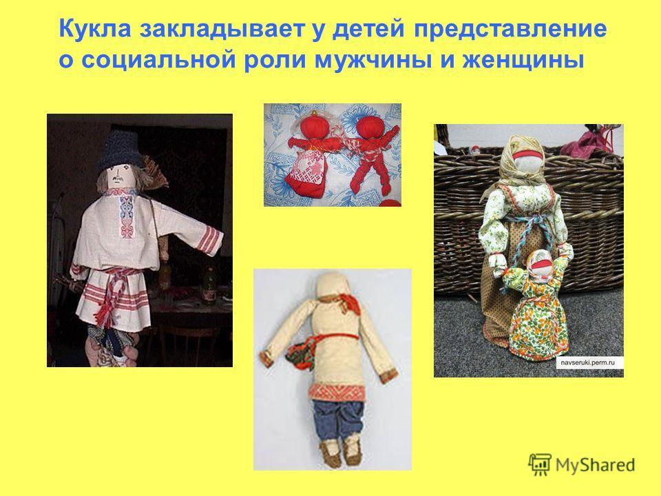Кукла закладывает у детей представление о социальной роли мужчины и женщины