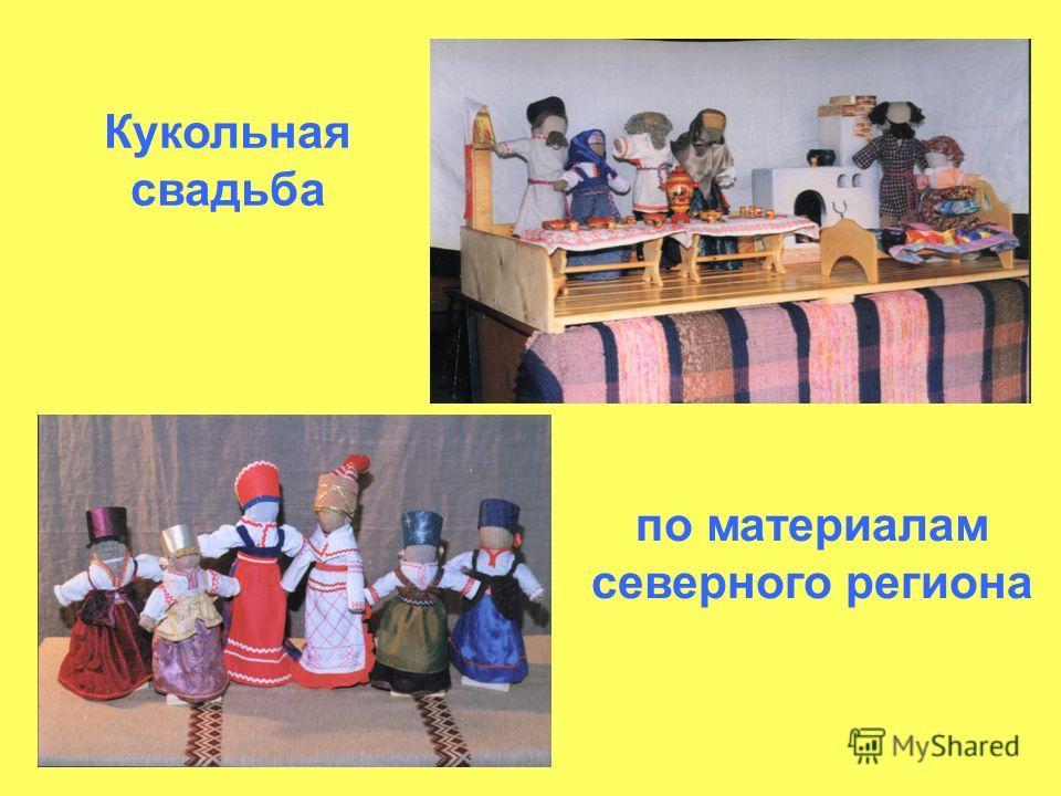 Кукольная свадьба по материалам северного региона