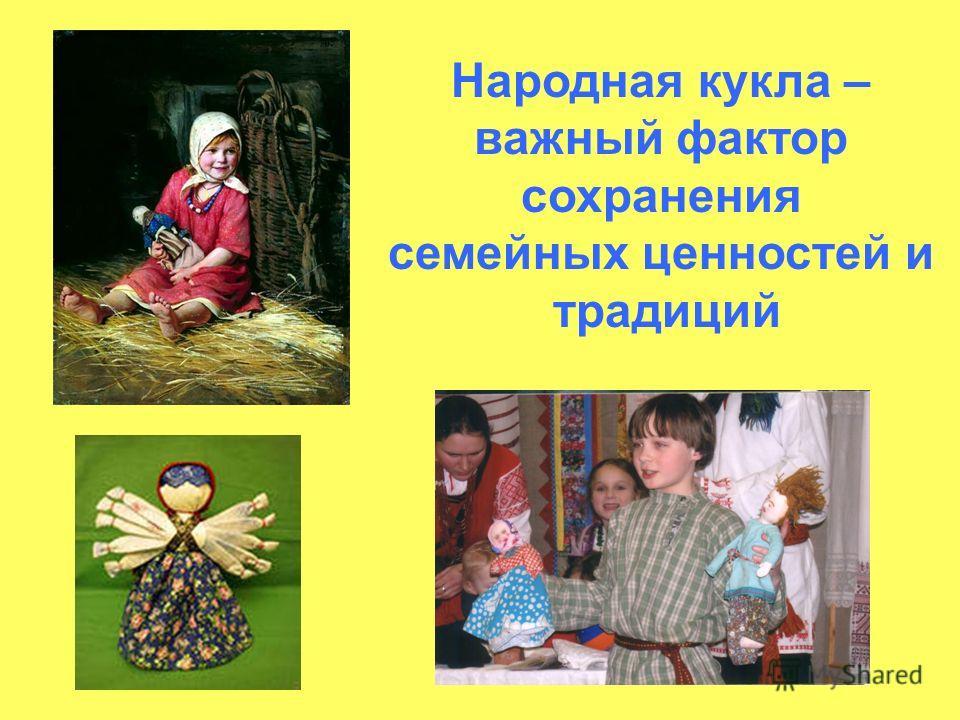 Народная кукла – важный фактор сохранения семейных ценностей и традиций