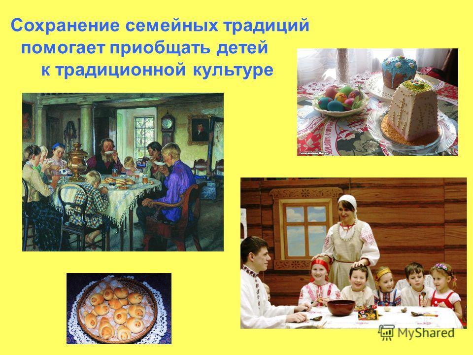 Сохранение семейных традиций помогает приобщать детей к традиционной культуре