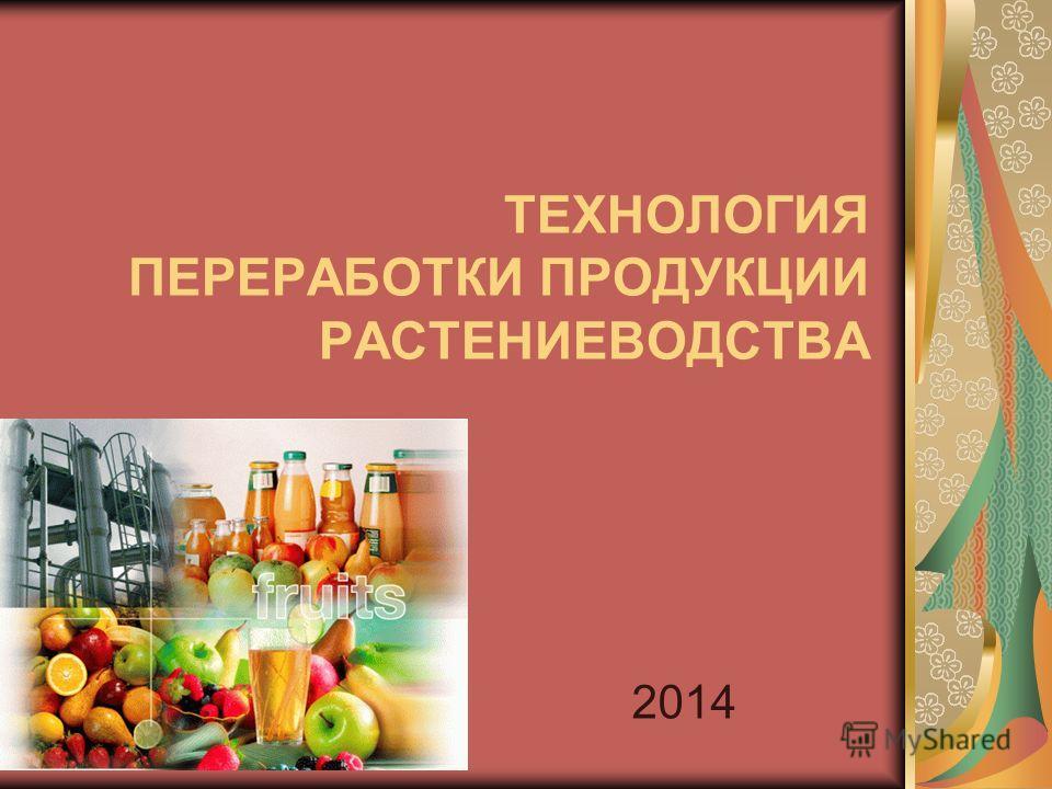 ТЕХНОЛОГИЯ ПЕРЕРАБОТКИ ПРОДУКЦИИ РАСТЕНИЕВОДСТВА 2014