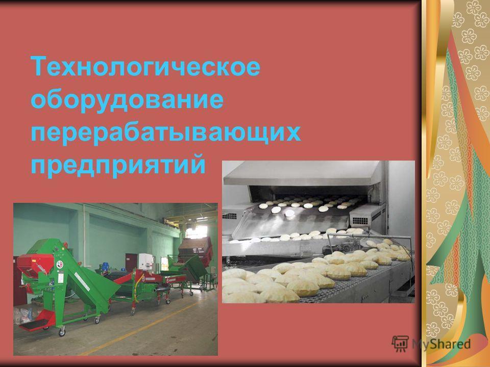 Технологическое оборудование перерабатывающих предприятий