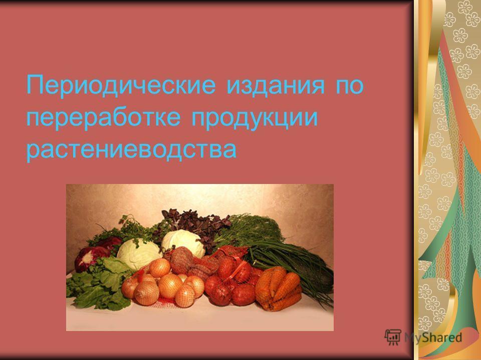 Периодические издания по переработке продукции растениеводства