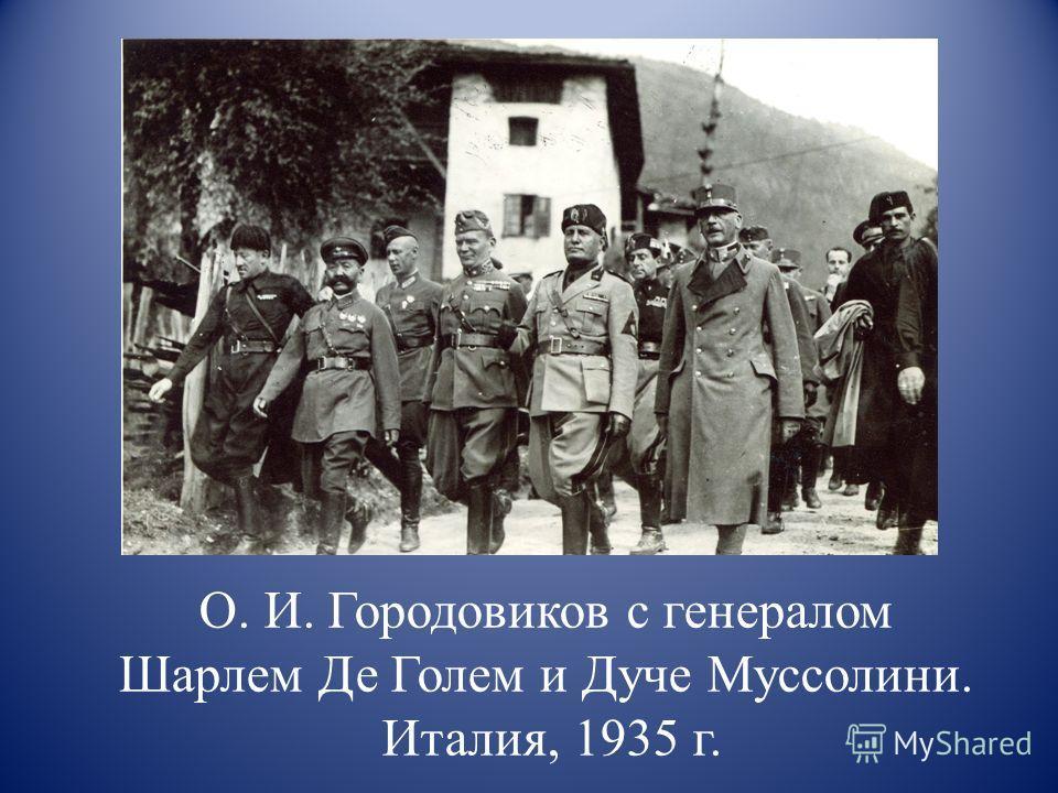 О. И. Городовиков с генералом Шарлем Де Голем и Дуче Муссолини. Италия, 1935 г.