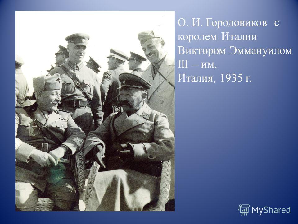 О. И. Городовиков с королем Италии Виктором Эммануилом III – им. Италия, 1935 г.