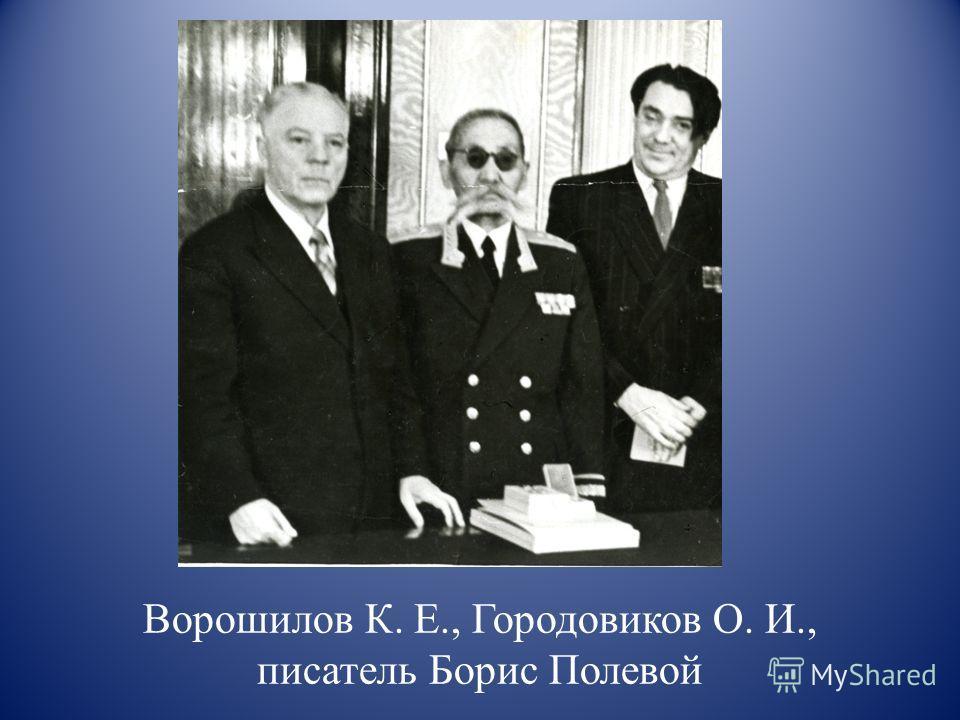 Ворошилов К. Е., Городовиков О. И., писатель Борис Полевой