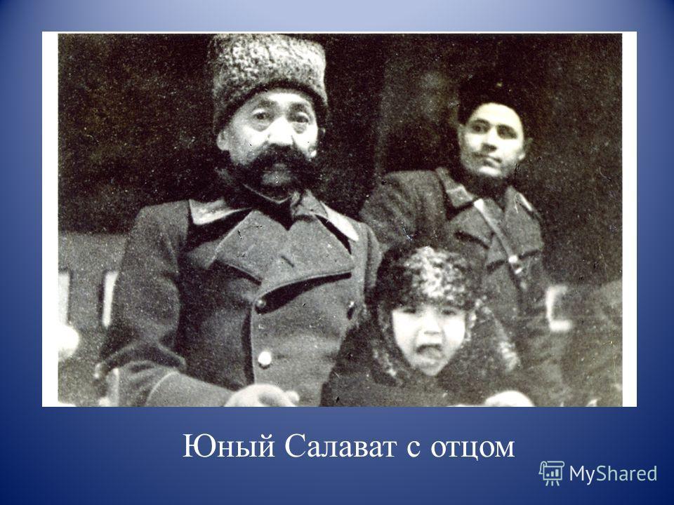 Юный Салават с отцом