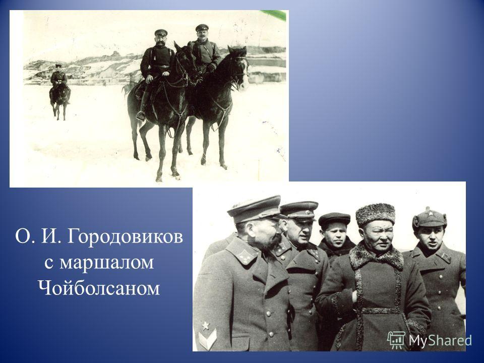 О. И. Городовиков с маршалом Чойболсаном