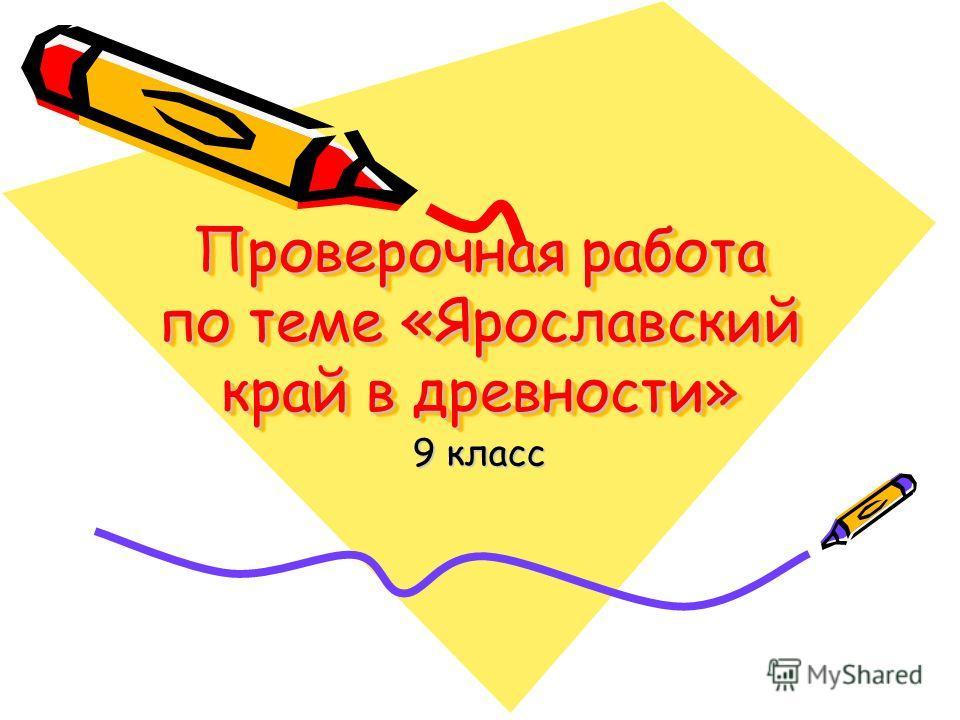 Проверочная работа по теме «Ярославский край в древности» 9 класс