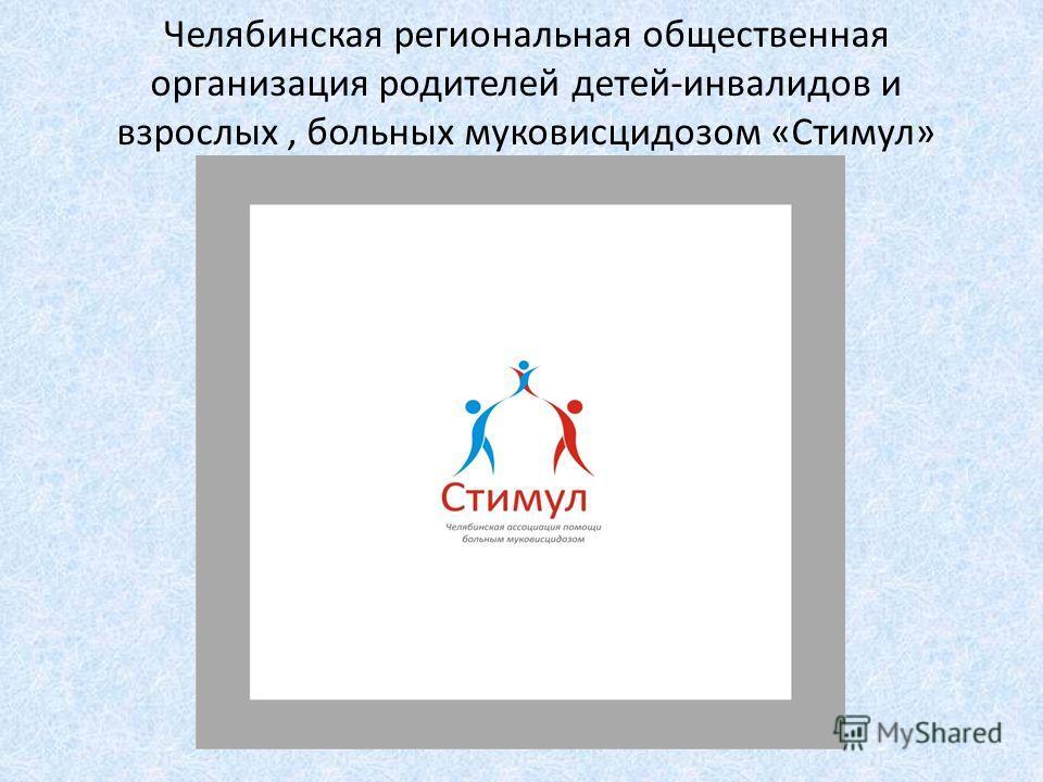 Челябинская региональная общественная организация родителей детей-инвалидов и взрослых, больных муковисцидозом «Стимул»
