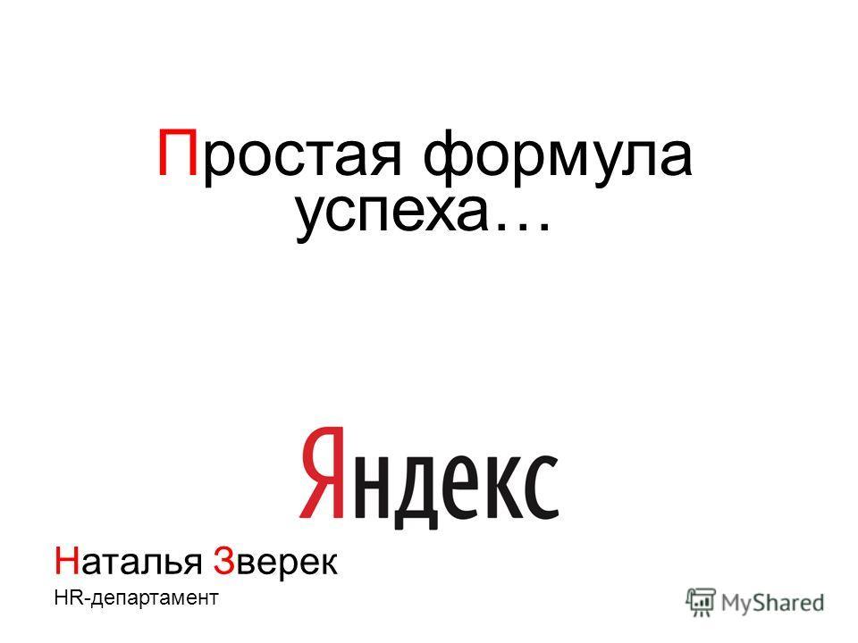 Простая формула успеха… Наталья Зверек HR-департамент
