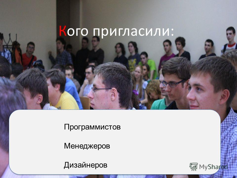 Кого пригласили: Программистов Менеджеров Дизайнеров