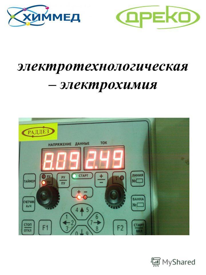 электротехнологическая – электрохимия