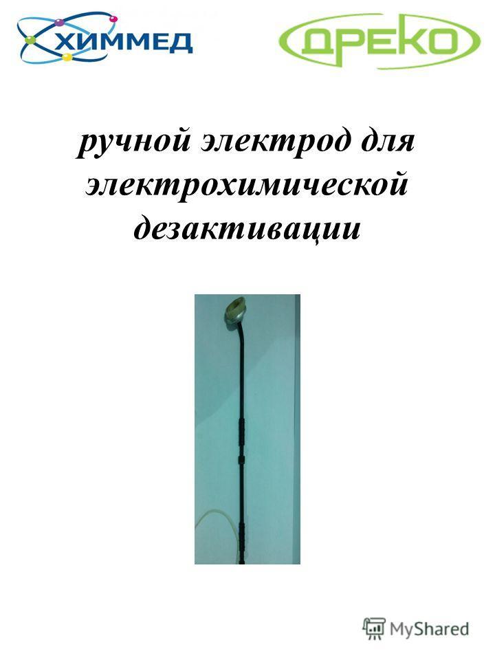 ручной электрод для электрохимической дезактивации
