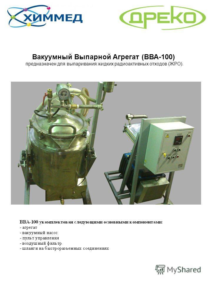 Вакуумный Выпарной Агрегат (ВВА-100) предназначен для выпаривания жидких радиоактивных отходов (ЖРО).