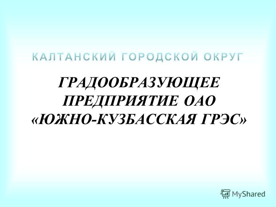ГРАДООБРАЗУЮЩЕЕ ПРЕДПРИЯТИЕ ОАО «ЮЖНО-КУЗБАССКАЯ ГРЭС»