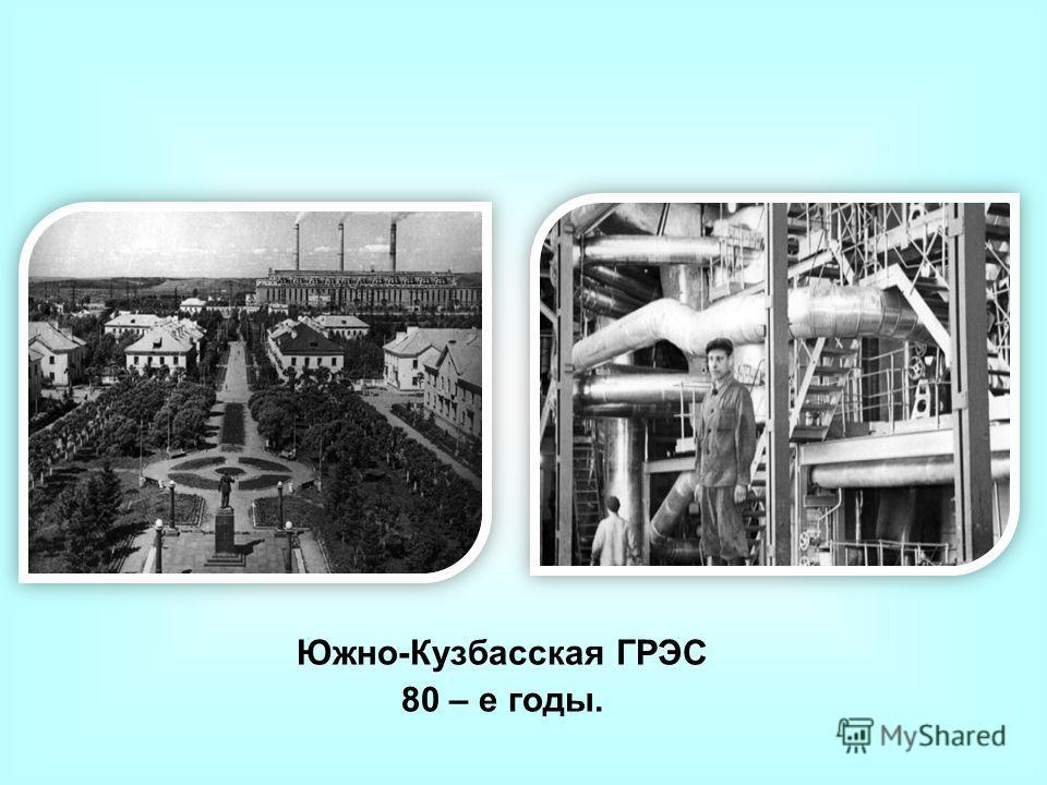 Южно-Кузбасская ГРЭС 80 – е годы.
