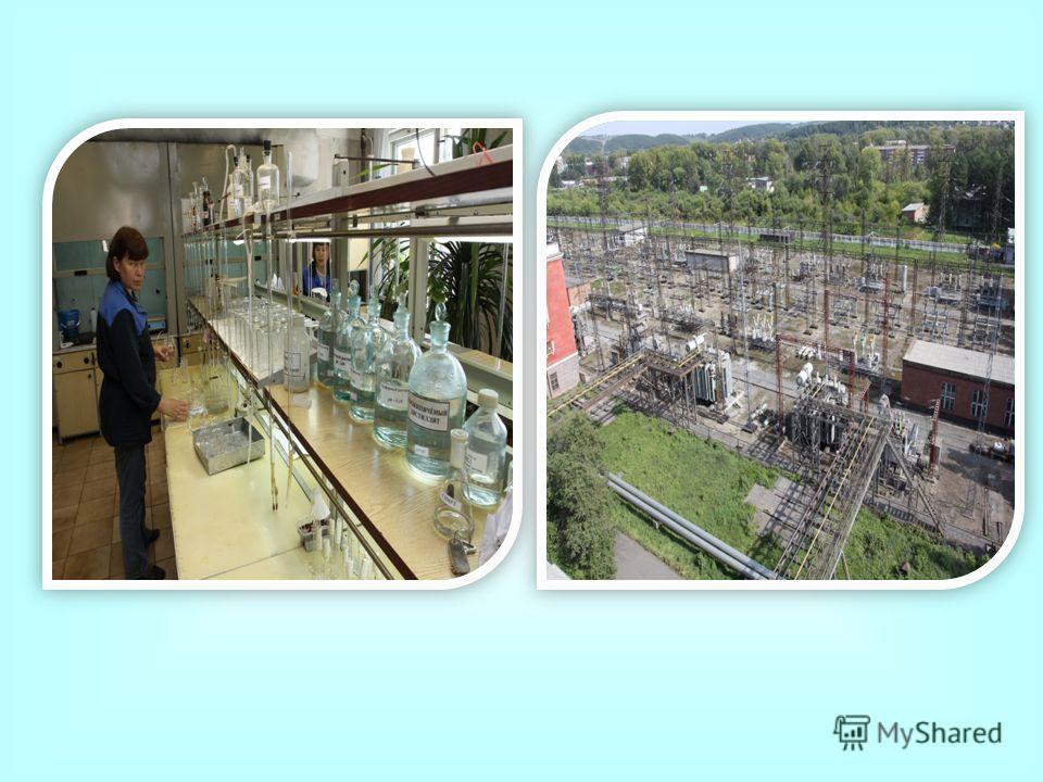 Химический цехЭлектрический цех