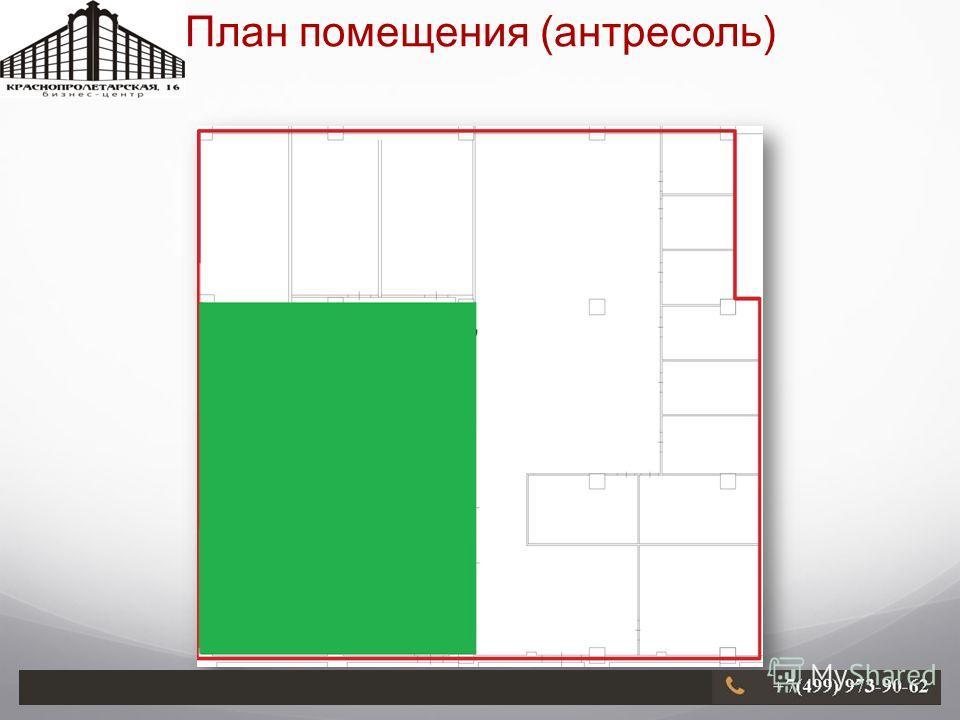 План помещения (антресоль)