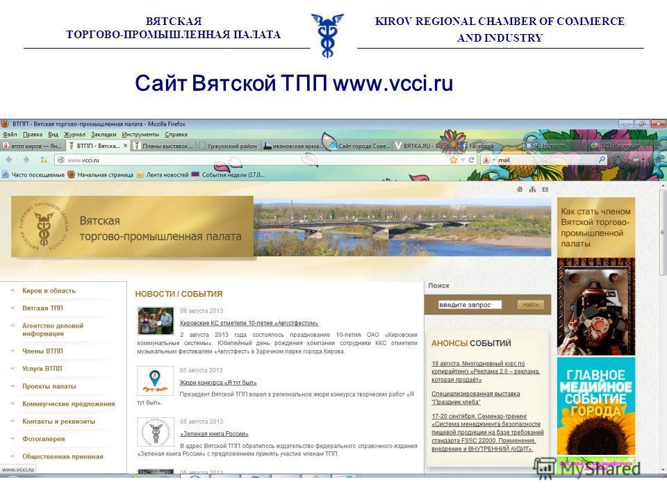 ВЯТСКАЯ ТОРГОВО-ПРОМЫШЛЕННАЯ ПАЛАТА KIROV REGIONAL CHAMBER OF COMMERCE AND INDUSTRY Сайт Вятской ТПП www.vcci.ru