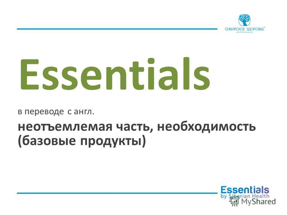 Essentials в переводе с англ. неотъемлемая часть, необходимость (базовые продукты)