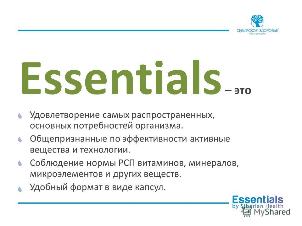 Essentials – это Удовлетворение самых распространенных, основных потребностей организма. Общепризнанные по эффективности активные вещества и технологии. Соблюдение нормы РСП витаминов, минералов, микроэлементов и других веществ. Удобный формат в виде