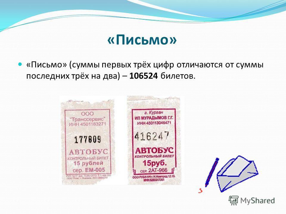 «Письмо» «Письмо» (суммы первых трёх цифр отличаются от суммы последних трёх на два) – 106524 билетов.