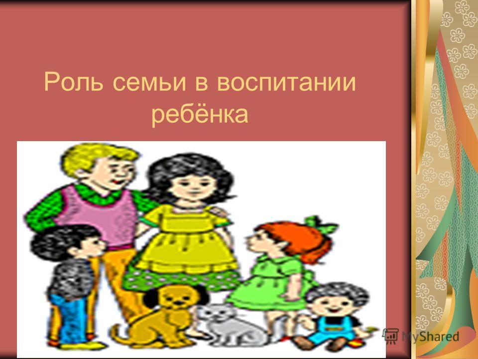 Роль семьи в воспитании ребёнка