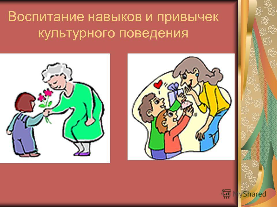 Воспитание навыков и привычек культурного поведения