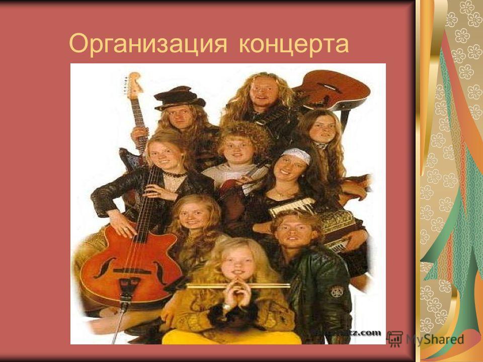 Организация концерта