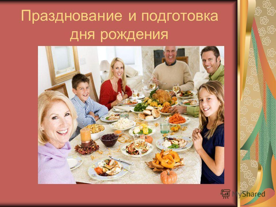 Празднование и подготовка дня рождения