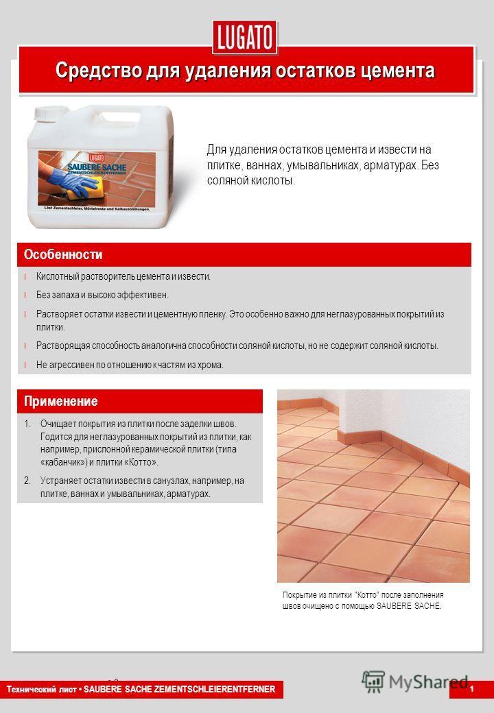 Company Presentation Nr. 0 PG-NH 1/2011 Средство для удаления остатков цемента Покрытие из плитки