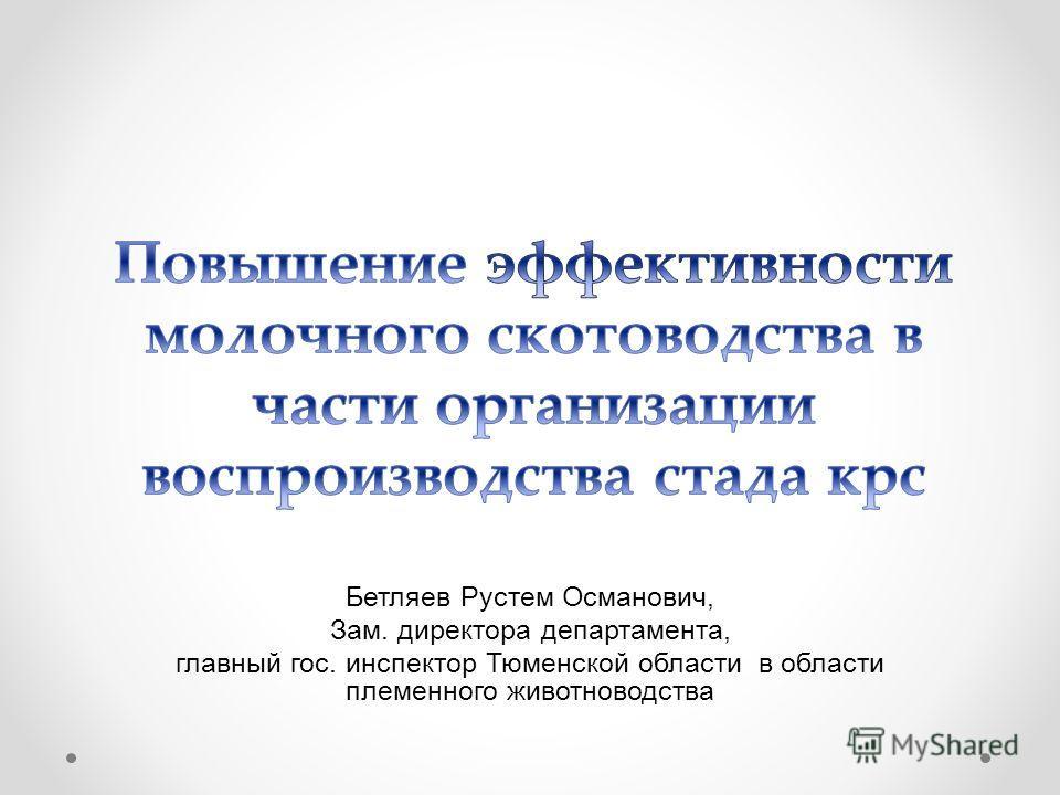 Бетляев Рустем Османович, Зам. директора департамента, главный гос. инспектор Тюменской области в области племенного животноводства
