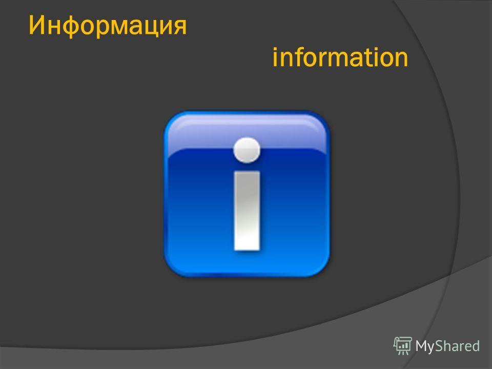 Информация information