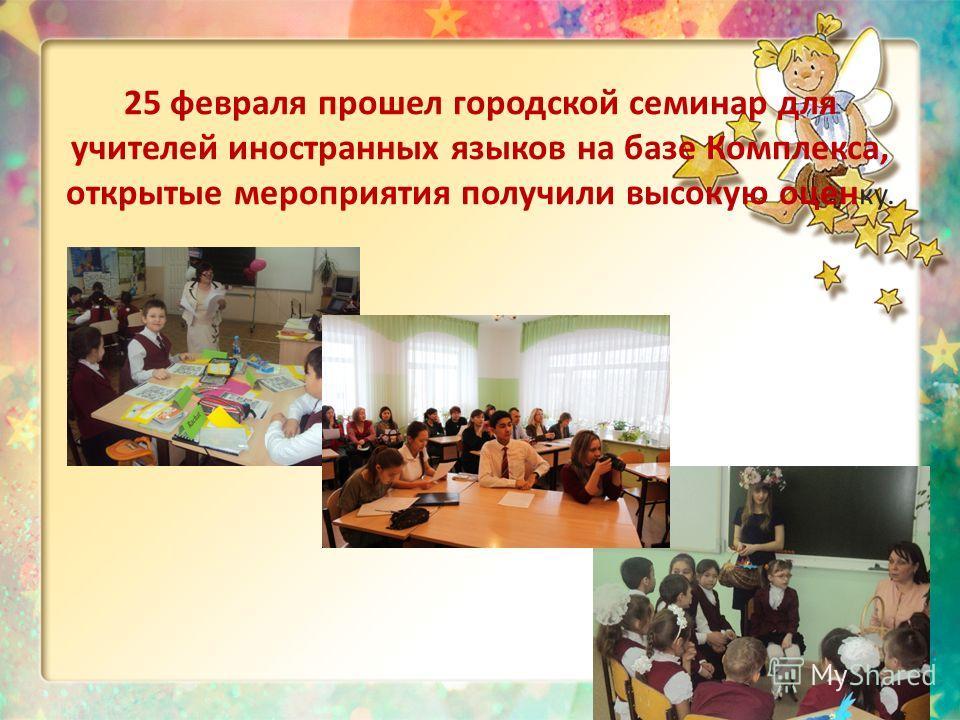 25 февраля прошел городской семинар для учителей иностранных языков на базе Комплекса, открытые мероприятия получили высокую оцен ку.