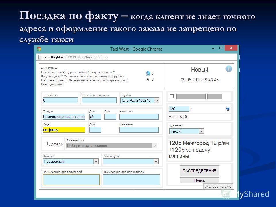 Поездка по факту – когда клиент не знает точного адреса и оформление такого заказа не запрещено по службе такси
