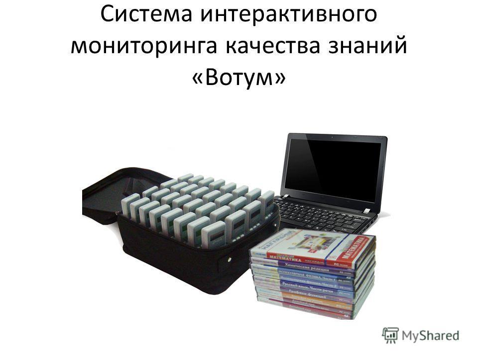 Система интерактивного мониторинга качества знаний «Вотум»