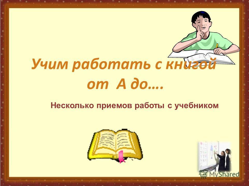 Учим работать с книгой от А до…. Несколько приемов работы с учебником