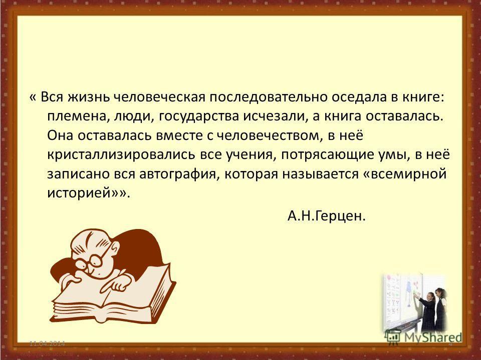 « Вся жизнь человеческая последовательно оседала в книге: племена, люди, государства исчезали, а книга оставалась. Она оставалась вместе с человечеством, в неё кристаллизировались все учения, потрясающие умы, в неё записано вся автография, которая на